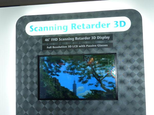 46-дюймовая панель, основанная на технологии Scanning retarder компании AU Optronics