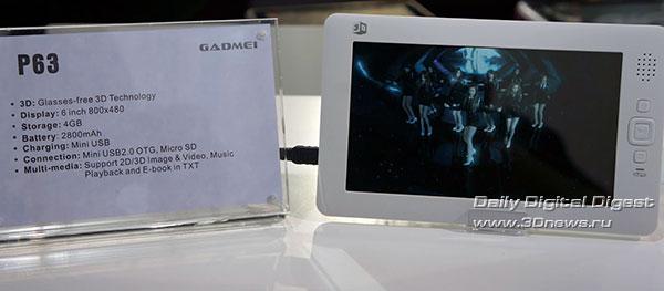Gadmei P63
