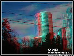 Москва Сити стереофото